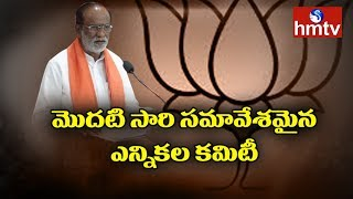 Telangana Bjp Candidate List Will Release On Tomorrow | hmtv