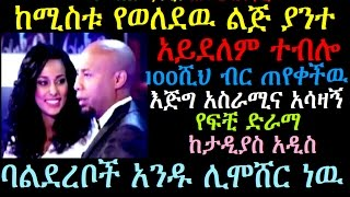 Tadias Addis News