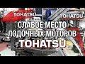 ⚙️🔩🔧Слабое место моторов TOHATSU 9.9 - 15 - 18 - 25 - 30 - 40