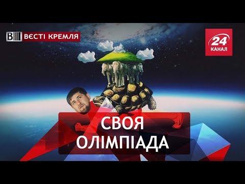Вєсті Кремля. Рамзан розправив спину
