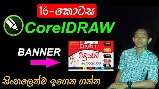 🇱🇰 CorelDRAW Episode - 16 | Banner Design කරමු / Sinhala Graphic Design Course / සිංහලෙන් 2019