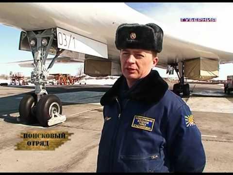 Поисковый отряд. Ракетоносец ТУ-160
