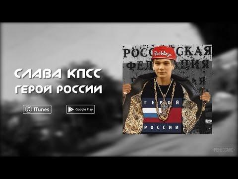 Слава КПСС - Герой России