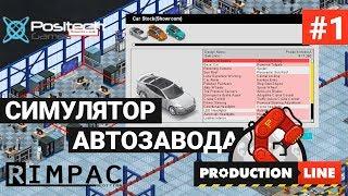Production Line : Car factory simulation _ #1 _ Симулятор своего АВТОмобильного производства!