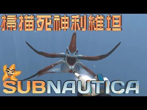 Subnautica 美麗水世界 EP36 掃描死神利維坦!尋找升級控制台碎片吧!【至尊星】