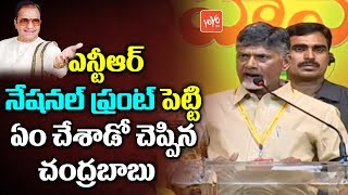 AP CM Chandrababu Speech about NTR National Front at Telangana TDP Mahanadu 2018, Hyderabad | YOYOTV