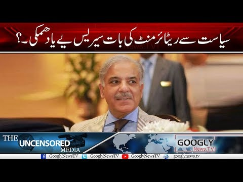 Is Shahbaz Serious About Quitting Politics Or Just Threatening Nawaz? | Googly News TV