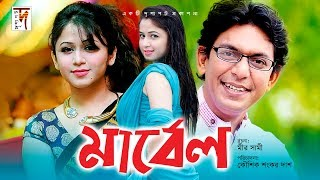 Bangla Natok | Marbel | Chanchal Chowdhury | Fariya | 2018