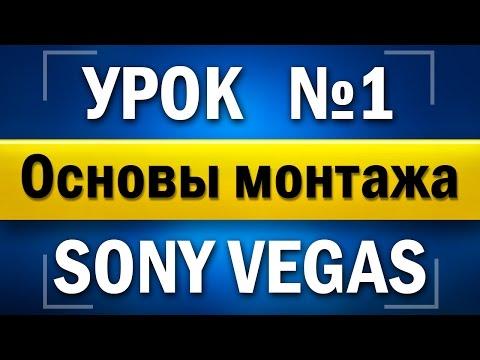 Уроки Sony Vegas Pro - видео