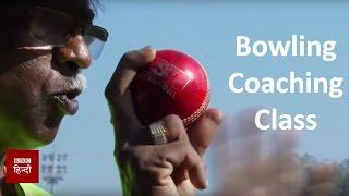 BBC Cricket Coaching Class: Bowling (BBC Hindi)