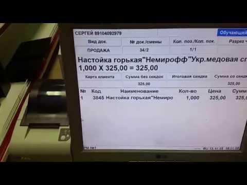 Frontol 5 Торговля ЕГАИС  РМК Магазина продуктов г.Зеленоград