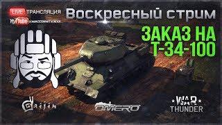 Т-34-100: ЗАКАЗ на ИССЛЕДОВАНИЕ в War Thunder!