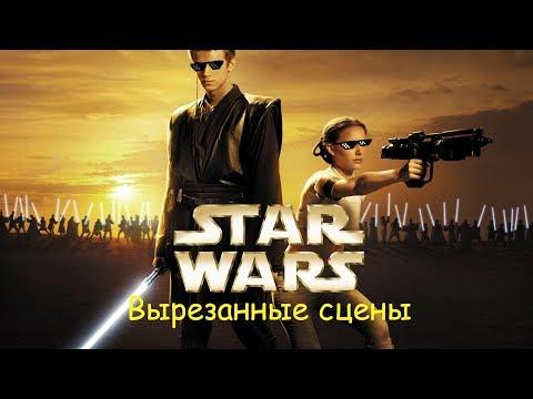 Вырезанные сцены из фильма Звездные Войны: Атака Клонов