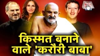 Download Facts To Know About Neem Karoli Baba, Who Inspired Apple and FB Founders 3Gp Mp4