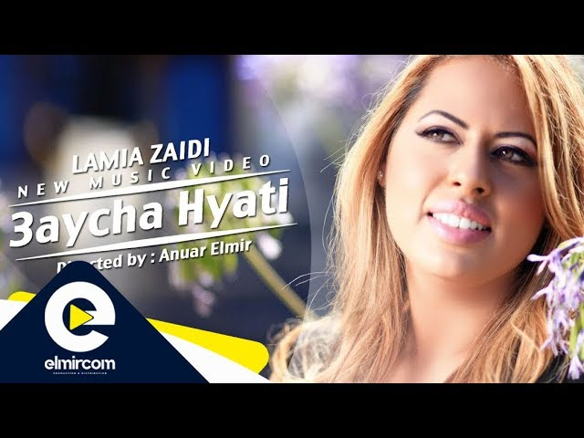 Lamia Zaidi - 3aycha Hyati | Officiel Clip Video HD 2014