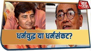 2019 चुनाव में Sadhvi Pragya का धर्मयुद्ध या BJP के लिए धर्मसंकट? | विश्लेषण Rohit Sardana के साथ