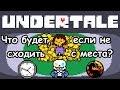 [Rus] Undertale - Что будет, если стоять на месте в начале игры? [1080p60]