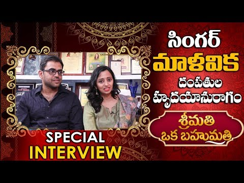 Singer Malavika Krishna Couple Exclusive Interview | Srimathi Oka Bahumathi |  YOYO TV Channel