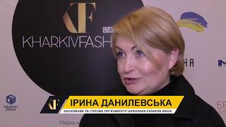 Kharkiv Fashion   2017