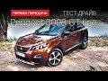 "Peugeot 3008 (Пежо 3008): тест-драйв ""Первая передача"" Украина"