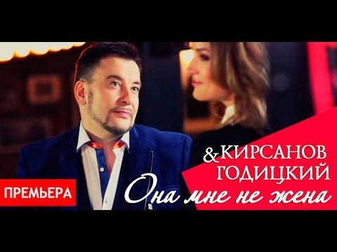 Кирсанов Яков - Жаль, она мне не жена (ft. Денис Годицкий)