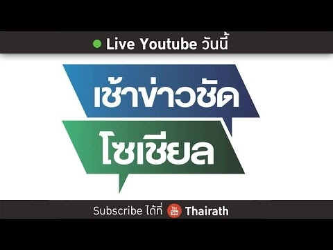 Live : เช้าข่าวชัดโซเชียล 1 ก.พ. 59 [Full]