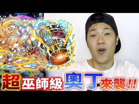 【Crash Fever クラフィ】「法拉第」vs「奧丁」超巫師級關卡