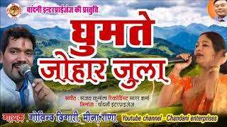 Latest Kumaoni Song MP 3 Ghumte johar jula By Govind Digari & Meena Rana