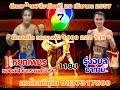 ทัศนะวิจารณ์มวยไทย 7 สี วันอาทิตย์ที่ 28 กันยายน 2557 พร้อมฟอร์มหลังทัศนะวิจารณ์