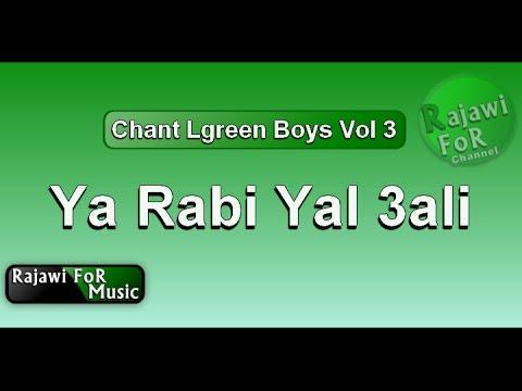 Chant LGREEN BOYS Vol 3 | Ya Rabi Yal 3ali : Parole