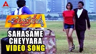 Chandralekha Movie || Sahasame Cheyyara Video Song || Nagarjuna, Ramya Krishnan, Isha Koppikar