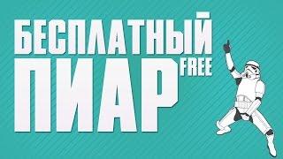 Бесплатный пиар канала / бесплатные методы раскрутки канала / раскрутка канала Ютуб