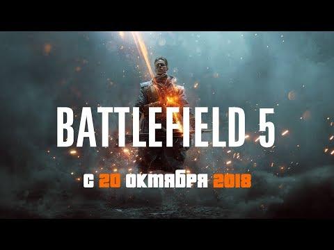 Новый BattleField 5 в 2018 году и какой он будет