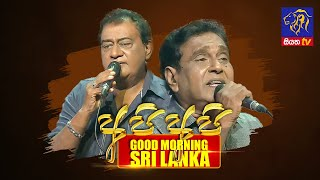 GOOD MORNING SRI LANKA  | 24-01 -2021