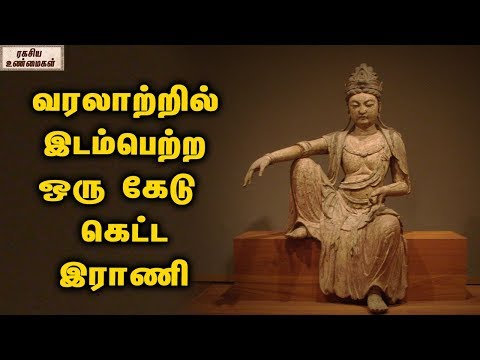The history of worst ever Queen || Wu Zetian || Unknown Facts Tamil