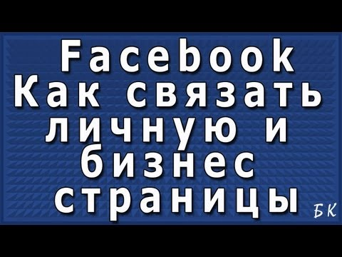 Фейсбук: Как связать личную и бизнес страницы