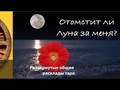 Una Luna Meritas - Как луна решит - минутка общения тароведам, тароманам и подписчикам