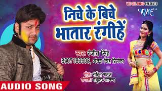Ranjeet Singh होली गीत 2018 - Niche Ke Biche Bhatar - Udghatan Karab Holi Me - Bhojpuri Holi Songs