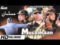 MUSALMAN (FULL HD MOVIE)   SHAN, ZEBA BAKHTIAR & JAVED SHEIKH   OFFICIAL PAKISTANI MOVIE