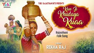 कुण खुदाया कुआ। राजस्थानी लोक गीत घूमर 6 । गायिका रेखा राज। Kun Ji Khdaya Kuan