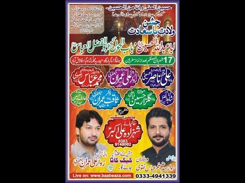Live Jashan 17 Shaban 2019 Imam Bargah Haidria Farooqabad (www.baabeaza.com)