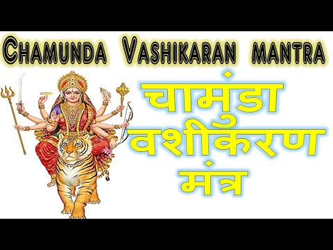 Chamunda Vashikaran For Boss & Interviews चामुंडा वशीकरण video