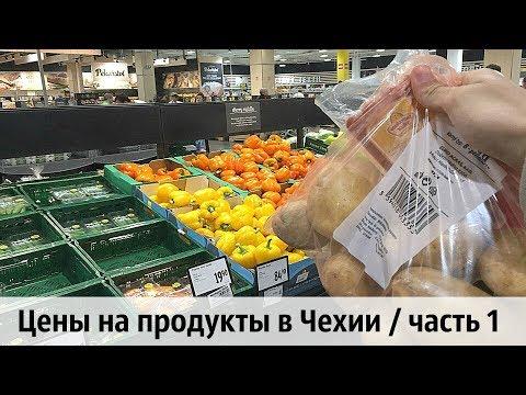Цены на продукты в Чехии | Vlog Жизнь в Праге