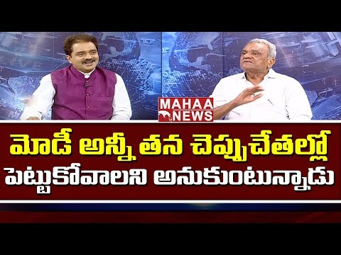 CPI Narayana: PM Modi Commands Telangana Election Commission | Mahaa News