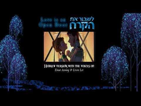 Frozen - Love is an Open Door (Hebrew HD)