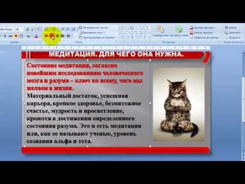 Подробный видео урок по работе в программе PowerPoint, часть 2