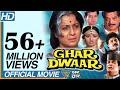 Ghar Dwaar Hindi Full Movie || Tanuja, Sachin, Raj Kiran || Eagle Hindi Movies