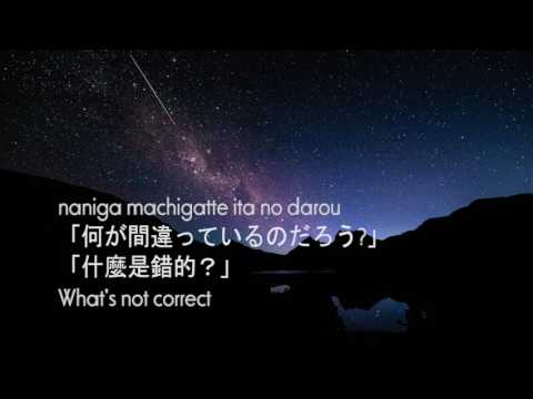 流星RyuuSei - TIA Naruto ED6 Lyrics【羅馬拼音/日語/中文/英文字幕】【Romaji/Japanese/Chinese/English subtitle】
