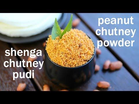 peanut chutney powder recipe | shenga chutney pudi | ಶೆಂಗಾ ಚಟ್ನಿ ಪುಡಿ | groundnut chutney powder