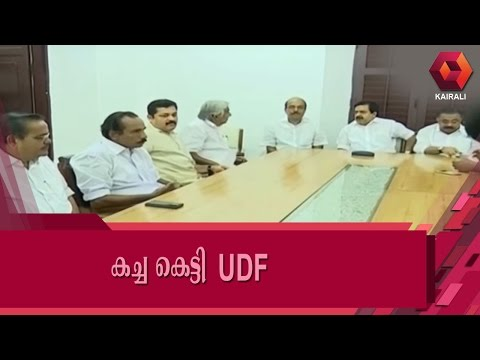 UDF Meet To Discuss About Protest In Munnar Issue